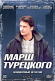 Смотреть фильм Марш Турецкого онлайн на KinoPod.ru бесплатно