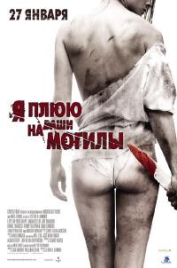 Смотреть Я плюю на ваши могилы онлайн на KinoPod.ru бесплатно