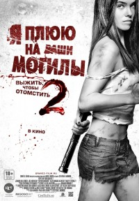 Смотреть Я плюю на ваши могилы 2 онлайн на KinoPod.ru бесплатно