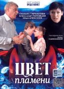 Смотреть фильм Цвет пламени онлайн на KinoPod.ru бесплатно