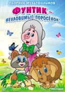 Смотреть фильм Неуловимый Фунтик онлайн на KinoPod.ru бесплатно