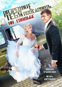 Смотреть Разрешите тебя поцеловать… на свадьбе онлайн на Кинопод бесплатно