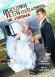 Смотреть фильм Разрешите тебя поцеловать… на свадьбе онлайн на KinoPod.ru бесплатно