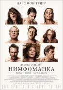 Смотреть фильм Нимфоманка: Часть 2 онлайн на KinoPod.ru платно