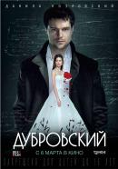 Смотреть фильм Дубровский онлайн на Кинопод бесплатно