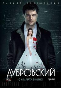 Смотреть Дубровский онлайн на Кинопод бесплатно