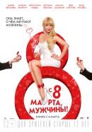 Смотреть фильм С 8 марта, мужчины! онлайн на Кинопод бесплатно