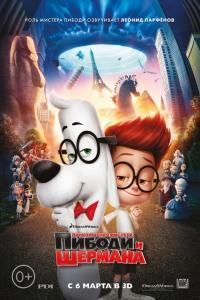 Смотреть Приключения мистера Пибоди и Шермана онлайн на Кинопод бесплатно