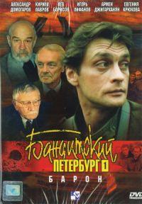 Смотреть Бандитский Петербург онлайн на Кинопод бесплатно