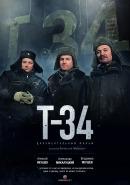 Смотреть фильм Т-34 онлайн на KinoPod.ru бесплатно
