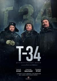Смотреть Т-34 онлайн на Кинопод бесплатно