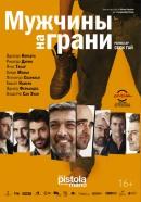 Смотреть фильм Мужчины на грани онлайн на KinoPod.ru платно