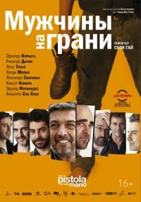 Смотреть Мужчины на грани онлайн на Кинопод бесплатно