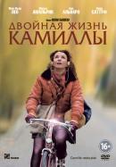 Смотреть фильм Двойная жизнь Камиллы онлайн на Кинопод бесплатно