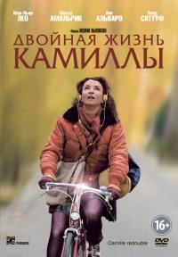 Смотреть Двойная жизнь Камиллы онлайн на Кинопод бесплатно