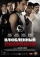 Смотреть фильм Влюбленный скорпион онлайн на Кинопод бесплатно