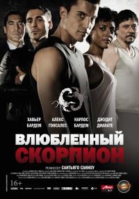 Смотреть Влюбленный скорпион онлайн на Кинопод бесплатно