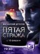 Смотреть фильм Пятая стража онлайн на Кинопод бесплатно