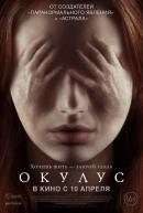 Смотреть фильм Окулус онлайн на KinoPod.ru бесплатно