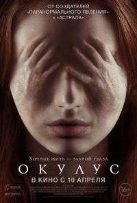 Смотреть Окулус онлайн на Кинопод бесплатно