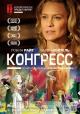 Смотреть фильм Конгресс онлайн на Кинопод бесплатно