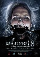 Смотреть фильм Владение 18 онлайн на KinoPod.ru платно