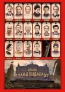 Смотреть фильм Отель «Гранд Будапешт» онлайн на KinoPod.ru платно