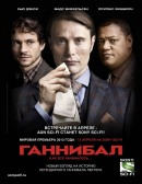 Смотреть фильм Ганнибал онлайн на Кинопод бесплатно