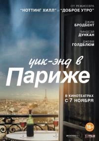 Смотреть Уик-энд в Париже онлайн на Кинопод бесплатно