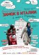 Смотреть фильм Замок в Италии онлайн на Кинопод бесплатно