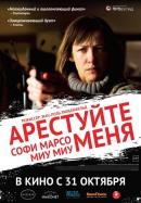 Смотреть фильм Арестуйте меня онлайн на Кинопод бесплатно