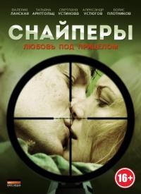 Смотреть Снайперы: Любовь под прицелом онлайн на Кинопод бесплатно