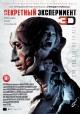 Смотреть фильм Секретный эксперимент онлайн на Кинопод бесплатно