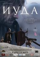 Смотреть фильм Иуда онлайн на Кинопод бесплатно