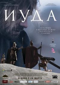 Смотреть Иуда онлайн на Кинопод бесплатно