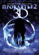 Смотреть фильм Проклятье 3D 2 онлайн на Кинопод бесплатно