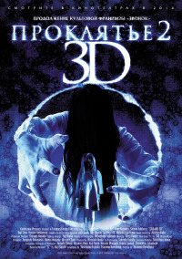 Смотреть Проклятье 3D 2 онлайн на Кинопод бесплатно