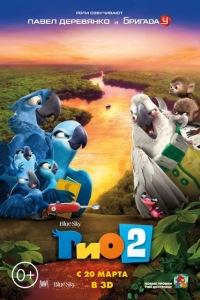 Смотреть Рио 2 онлайн на Кинопод бесплатно