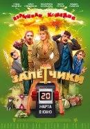 Смотреть фильм Залётчики онлайн на KinoPod.ru платно