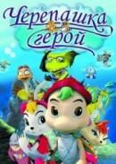 Смотреть фильм Черепашка-герой онлайн на Кинопод бесплатно