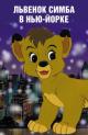 Смотреть фильм Львенок Симба в Нью-Йорке онлайн на Кинопод бесплатно