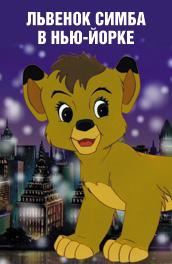 Смотреть Львенок Симба в Нью-Йорке онлайн на Кинопод бесплатно