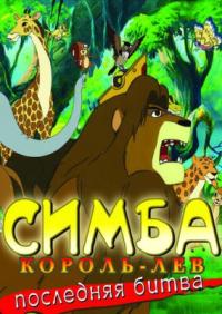 Смотреть Симба, Король-лев. Последняя битва онлайн на Кинопод бесплатно
