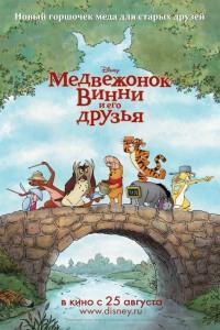 Смотреть Медвежонок Винни и его друзья онлайн на Кинопод бесплатно