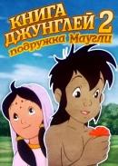 Смотреть фильм Книга джунглей 2: Подружка онлайн на KinoPod.ru бесплатно