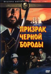 Смотреть Призрак Черной Бороды онлайн на Кинопод бесплатно