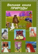 Смотреть фильм Большая энциклопедия природы онлайн на Кинопод бесплатно