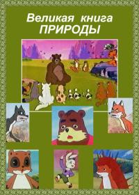 Смотреть Большая энциклопедия природы онлайн на Кинопод бесплатно