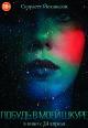 Смотреть фильм Побудь в моей шкуре онлайн на Кинопод бесплатно