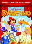 Смотреть фильм Возвращение Буратино онлайн на KinoPod.ru бесплатно